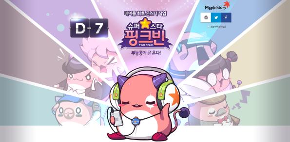 Super Star Pink Bean