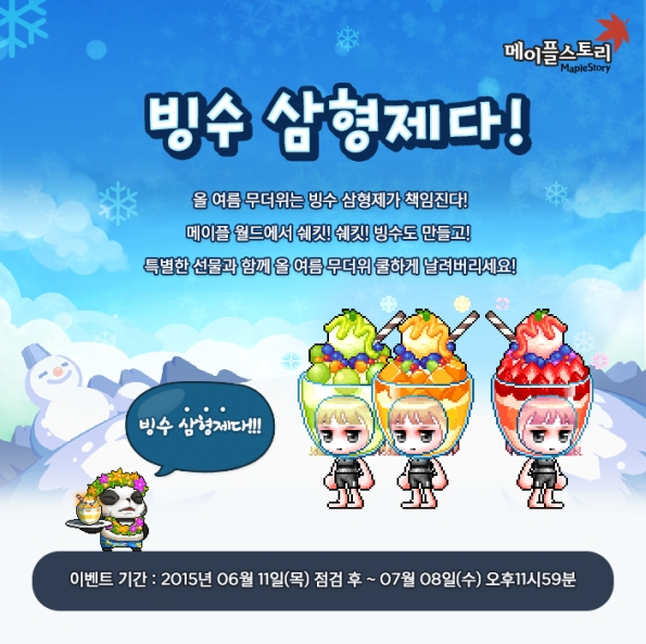Ice Flakes Brothers Event