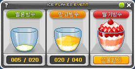 Ice Flakes Flavours