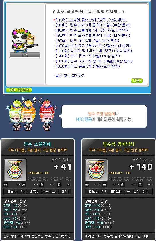 Maple World's Ice Flakes Rewards