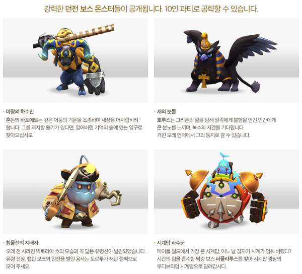 New Dungeon Boss Monsters