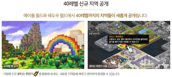 New Level 40 Areas