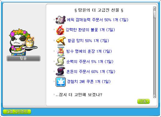 Tangyoon's Advanced Gift