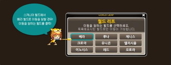 World Leap