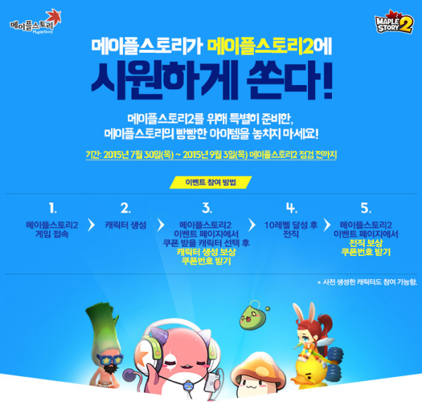 MapleStory and MapleStory 2