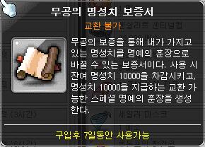 Mu Gong's Honor Guarantee