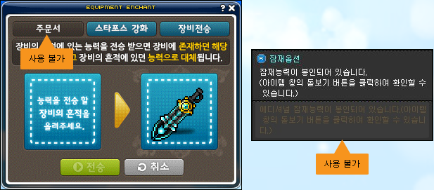 Maplestory trade system removed