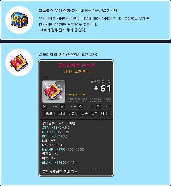 Reboot Hot Time Lucky Items