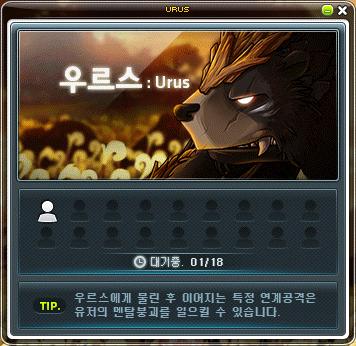 Urus Matching System