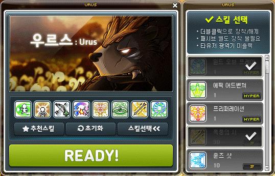 Urus Skills Selected