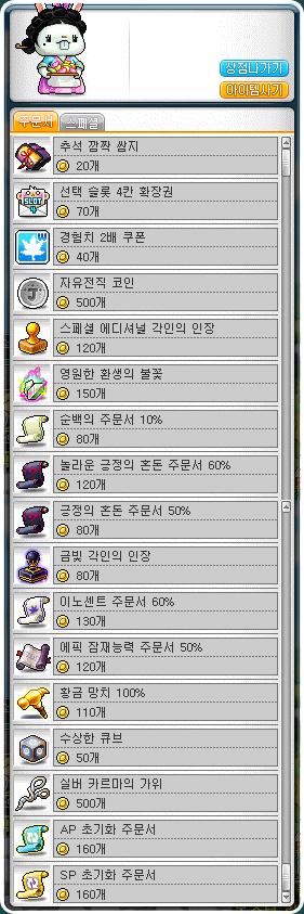 2015 Chuseok Coin Shop (Scrolls)