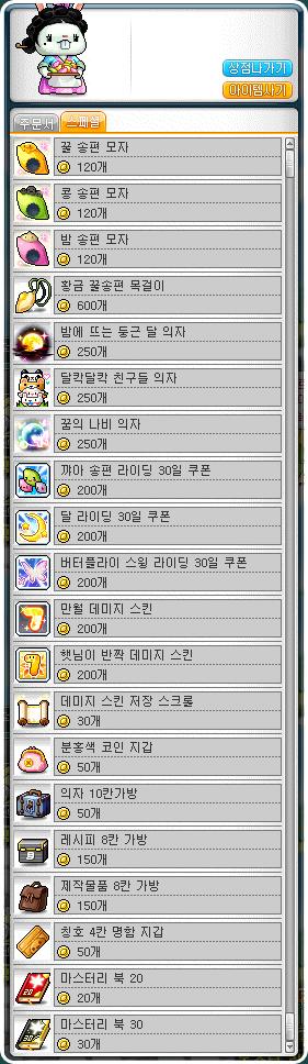 2015 Chuseok Coin Shop (Special)