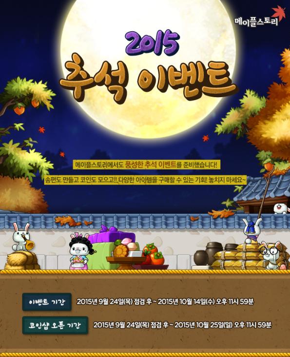 2015 Chuseok Event
