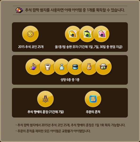 Chuseok Surprise Bag
