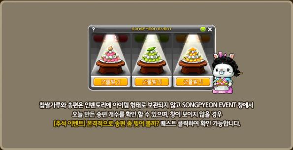 Songpyeon Event