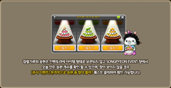 Songpyeon Event