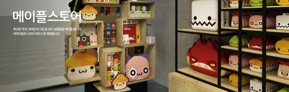 Maple Store (2)