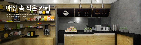 Maple Store Cafe