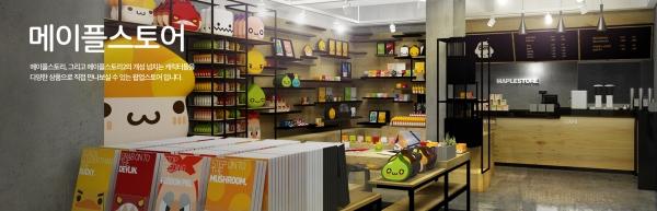 Maple Store
