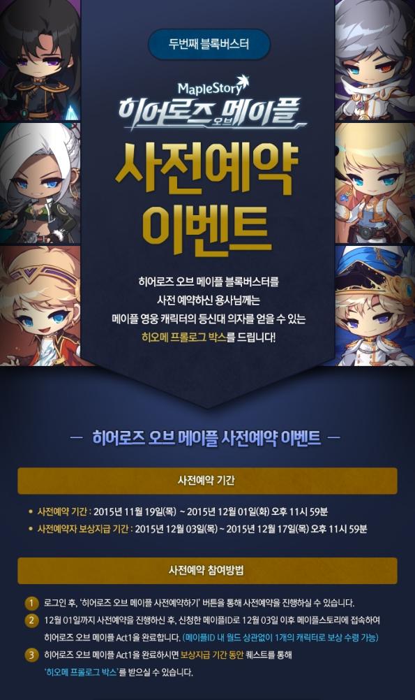 Heroes of Maple Pre Registration Event.jpg