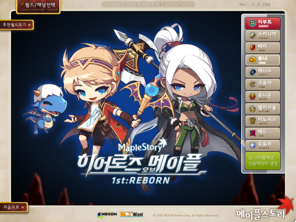 kMS ver. 1.2.248 World Selection (2)
