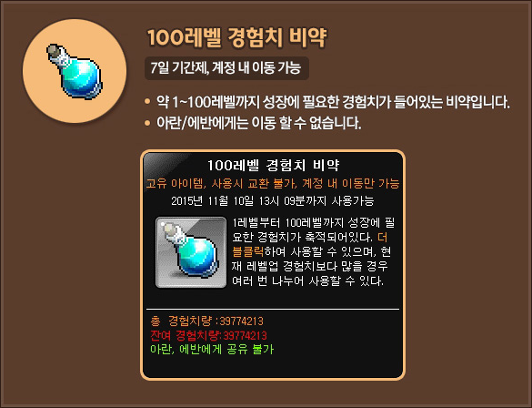 Level 100 Experience Potion