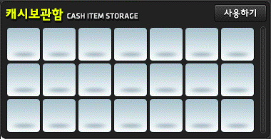 Cash Item Storage