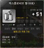 Explosive Pill No. 0