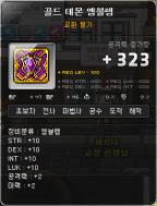 Gold Demon Emblem