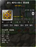 Gold Resistance Emblem
