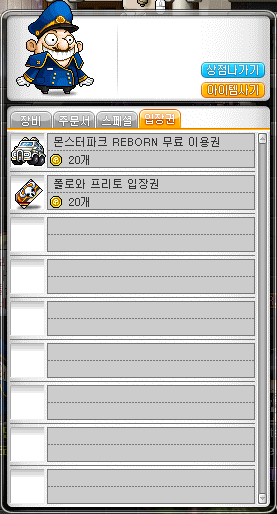Heroes Coin Shop (Entry Tickets)