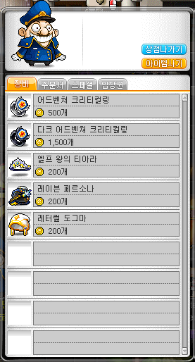 Heroes Coin Shop (Equipment)