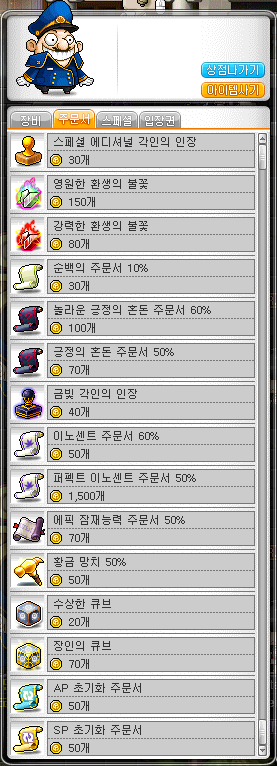 Heroes Coin Shop (Scrolls)
