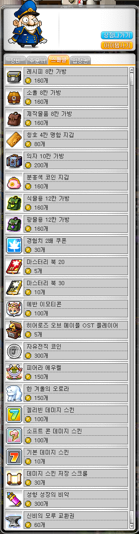 Heroes Coin Shop (Special)