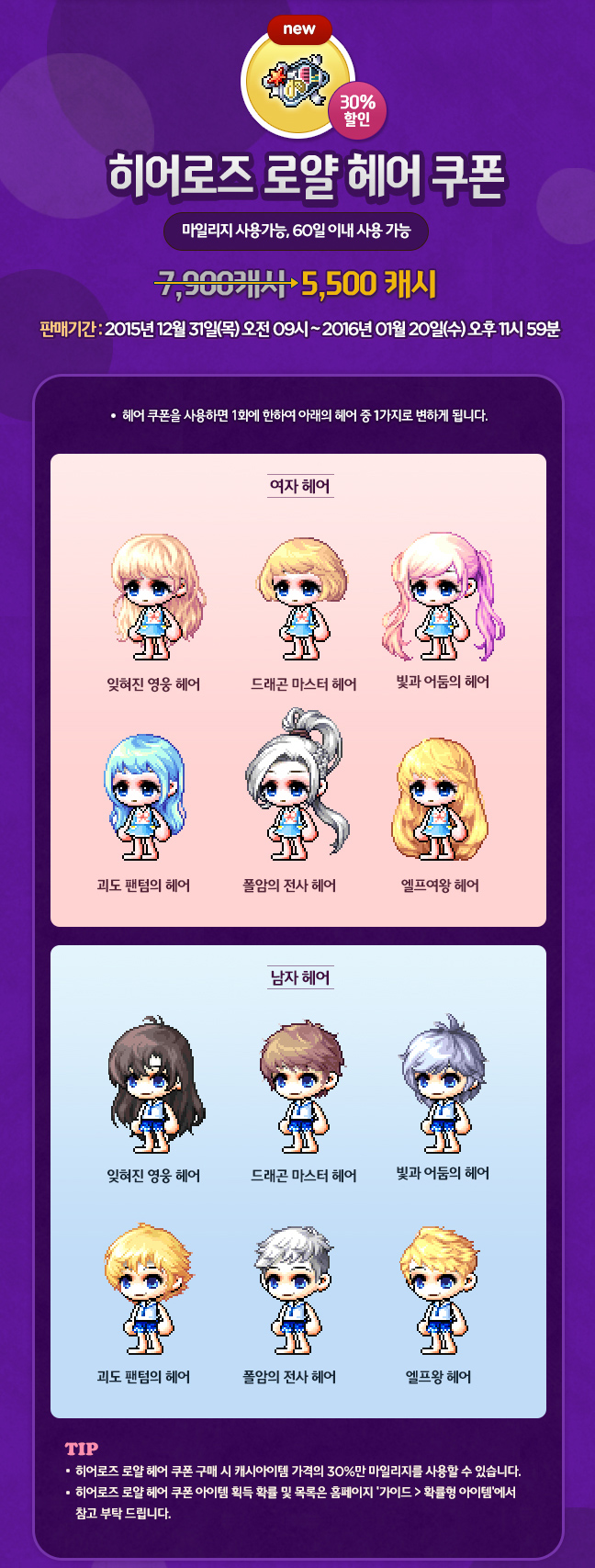 How to get royal hair coupon maplestory