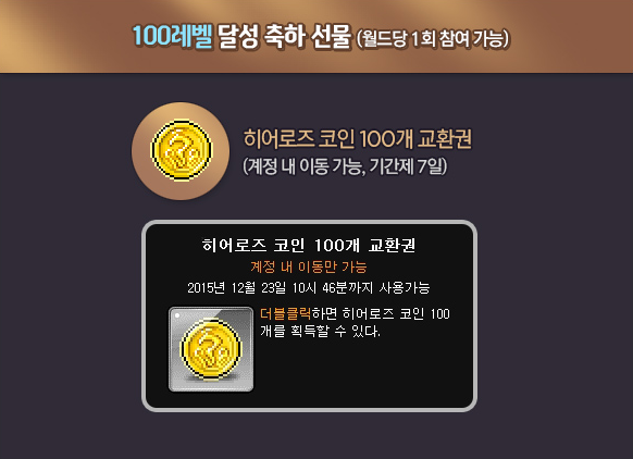 Level 100 Gift