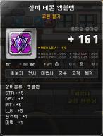 Silver Demon Emblem