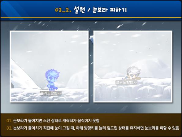 Snow - Blizzards