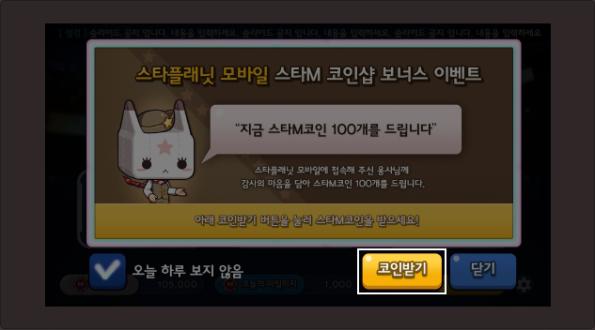 Star M Coin Shop Bonus