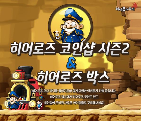 Heroes Coin Shop Season 2 & Heroes Boxes