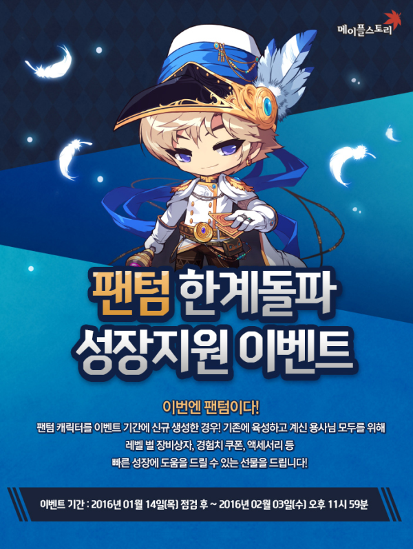 Phantom Breakthrough Growth Support Event