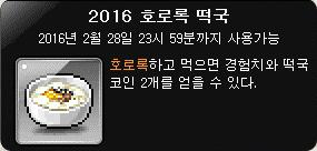 2016 Rice Cake Soup