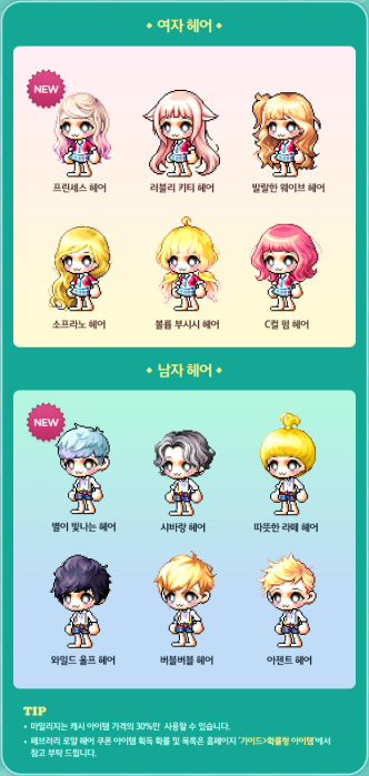 How to get reg hair coupon maplestory