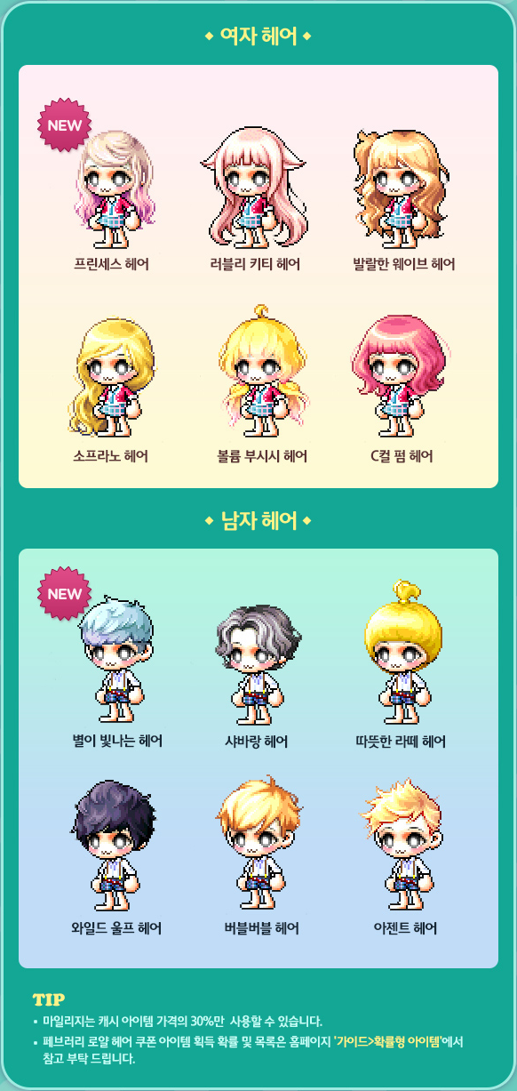 February Royal Hair Coupon