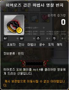 Heroes Black Mage Nametag Ring