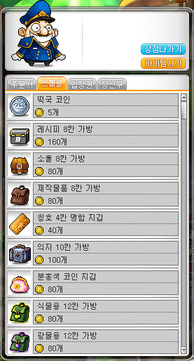 Heroes Coin Shop (Updated)