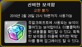 Mysterious Jewel Box