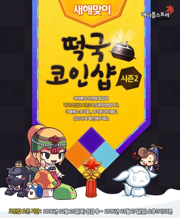 Rice Cake Soup Coin Shop (Season 2)