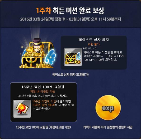 1st Week Hidden Mission Rewards