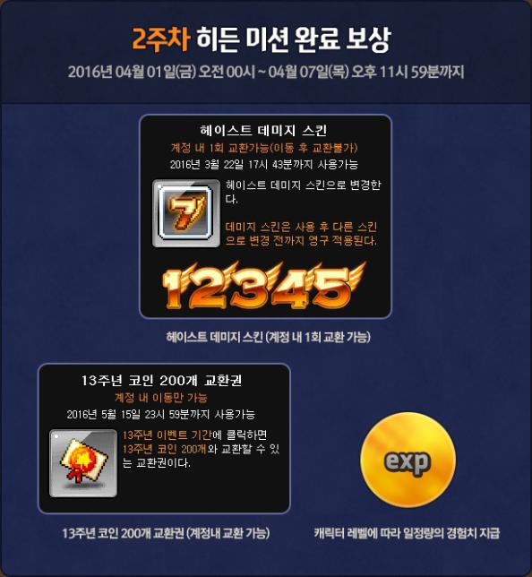 2nd Week Hidden Mission Rewards